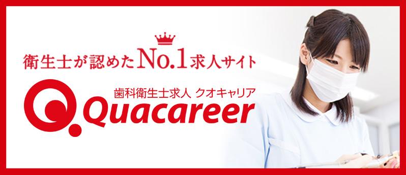 歯科衛生士が認めたNo.1求人サイト クオキャリア